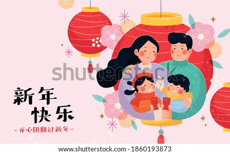 Asian family hugging together on red lantern background, Translation: Happy Chinese new year, Family reunion
