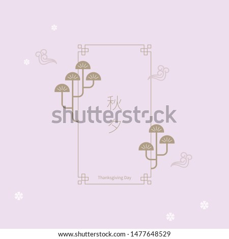 Asian holiday image made by simple design of traditional patterns and pine trees(caption: Chuseok - Asian Thanksgiving Day)