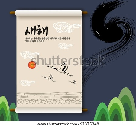 Asian New Year Symbol - stock vector