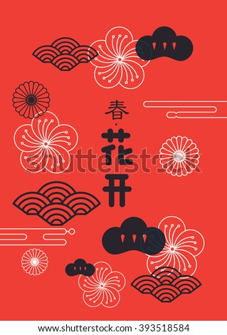asian pattern  japanese element