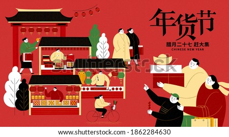 Asian people buying food and goods in traditional market, Translation: Chinese new year shopping festival, 27th December, Go to market