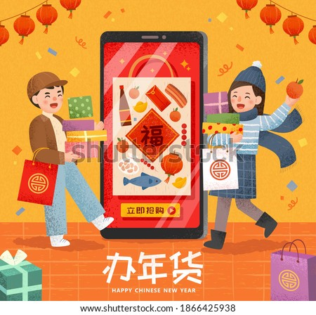 Asian people holding boxes and shopping bags beside a large smartphone, concept of doing grocery online. Translation: Chinese new year shopping, Fortune