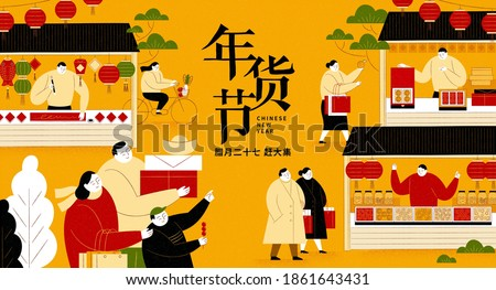 Asian people purchasing goods from street vendors, Translation: Chinese new year shopping festival, 27th December, Go to market