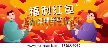 Asian people sending digital red envelopes to each other, concept of Chinese new year event banner, Translation: Red envelope giveaways, Get one now