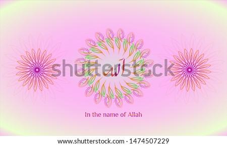 Asma Allah Calligraphy Colourfull  Islamic Malay Pattern Kaligrafi Asma Allah  dan Motif Melayu RIau Stok fotoğraf ©