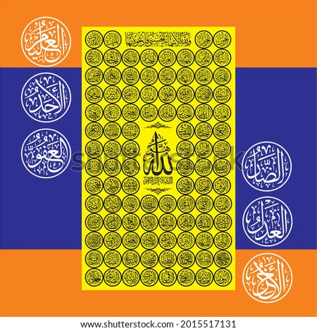"""Asmaa Allah Al Husna """"The Most Beautiful Names Of Allah """"the 99 Names Of God, Also Known As The 99 Attributes Of Allah. Which Are Taken From The Different Verses Of The Holy Quran."""