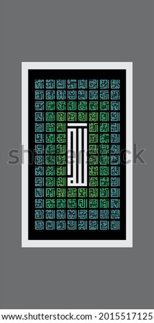 """Asmaa Allah Al Husna """"The Most Beautifull Names Of Allah """"the 99 Names Of God, Also Known As The 99 Attributes Of Allah. Which Are Taken From The Different Verses Of The Holy Quran."""