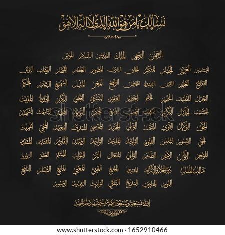 Asmaul Husna Arabic calligraphy design vector-  translation is (99 name of allah ) - Islamic text or font for ramadan kareem Stok fotoğraf ©