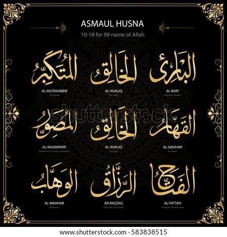 asmaul husna  99 names of allah ...