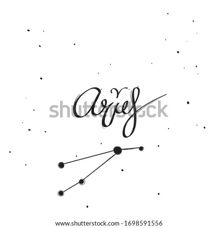 Astrology lettering collection zodiac sign with aries Constellation Stars  White  on  Black  Background - Vector modern Graphic Design. Zodiac heme for International Astrology – Moon, or sun star