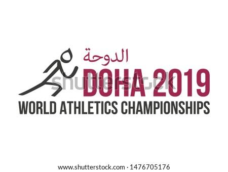Athltics Championships Logo Arabic text means Doha