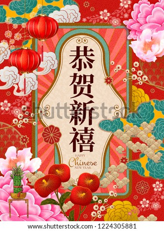 Attractive flower lunar year design with happy new year words written in Chinese characters in the middle