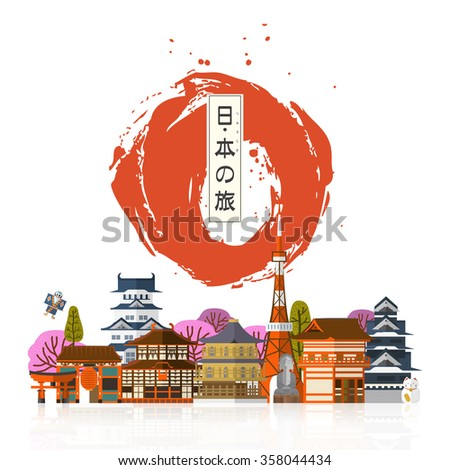 attractive Japan travel poster with attractions - Japan Travel in Japanese words