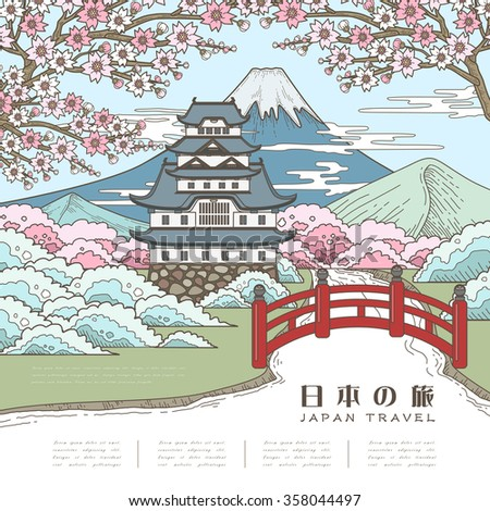 attractive japan travel poster