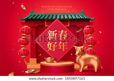 Attractive lunar year design with 3d illustration elements, including golden color bull, Chinese gate entrance, lanterns and round podium, Happy new year written in Chinese words