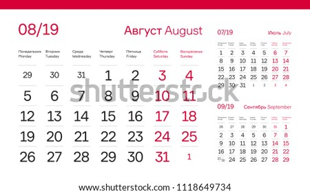 AUGUST PAGE. 12 Months Premium 2019 Calendar Grid Set. Russian and English Languages 2019 Year Quarterly Calendar. Table, Wall, Desk or Quarter. Clean, Simple, Trio Design. Vector, Editable.