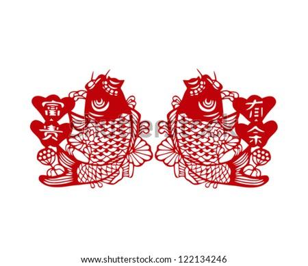 Chinese New Year Fish Symbol Fish Symbol For Chinese