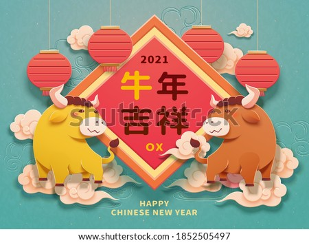 Auspicious year of the ox written on doufang in Chinese words, cute paper cut bulls standing on clouds over turquoise background