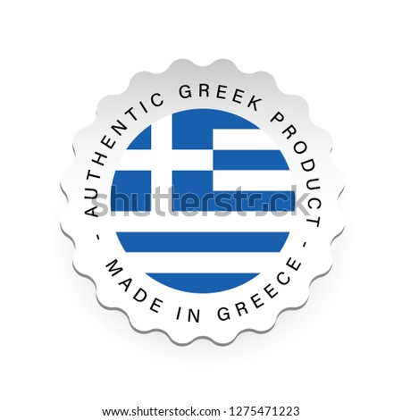 Authentic Greek product label tag