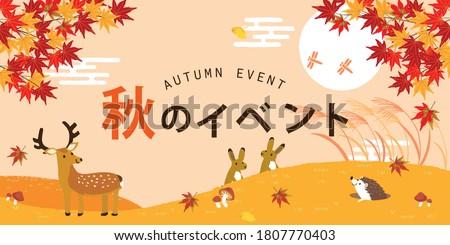 autumn landscape with animals