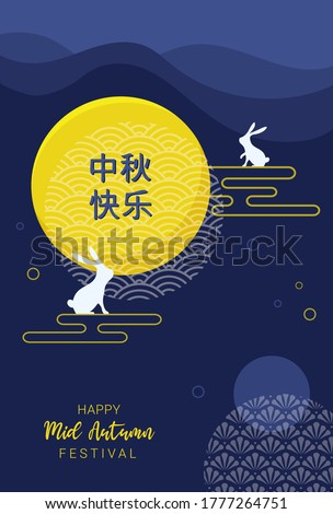 autumn, mid, banner, celebration, korea cherry blossom, abstract, advertising, artistic, asian, bless, bunny, cake, celebrate, china, chinese, cloud, concept, cover, cultural, design, easter, festival