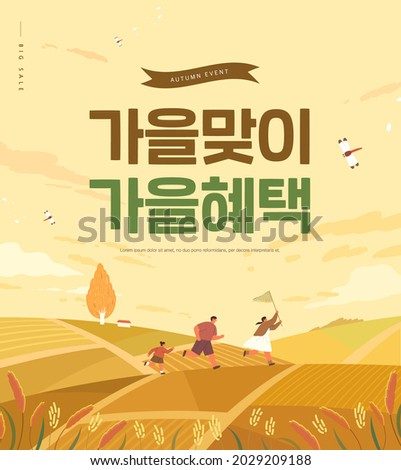 "Autumn shopping event illustration. Banner. Korean Translation: ""welcome autumn, fall benefits"""