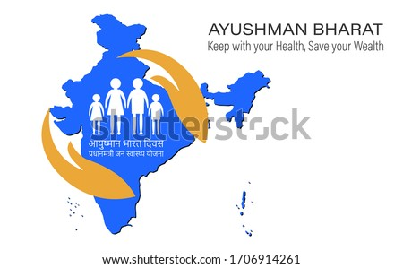 ayushman bharat keep with your