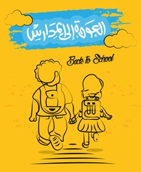 Back to School in Arabic Calligraphy. Brother and Sister Walking to School Vector