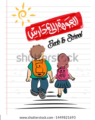 Back to School in Arabic Calligraphy. Brother and Sister Walking to School Vector 3