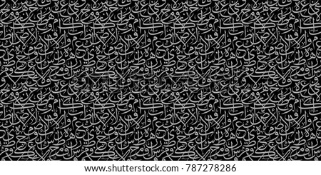 Background Arabic letters used in inscriptions, ornaments, Islamic inscriptions, Arabic ornaments