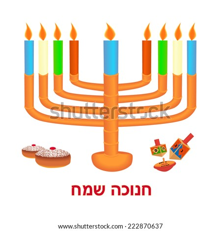 Background for card to celebrate Jewish Holiday Hanukkah including  signs : candlestick with 9 candles, sweet donuts, whirligigs and text - wish  happy holiday Hanukkah on Hebrew - \