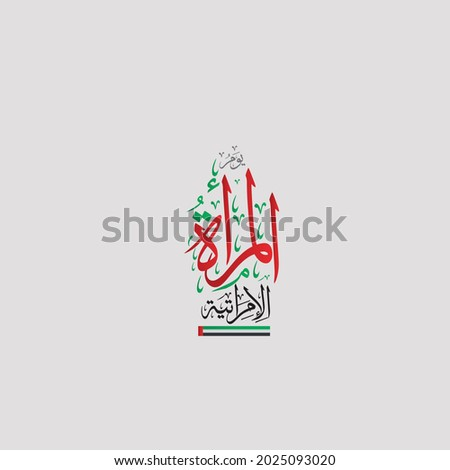 background for the celebration of Emirati Women's Day, Arabic transcription: - UAE Women's Day August . Stockfoto ©