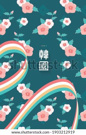 Background of Mugunghwa pattern and letters written 'Korea'