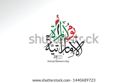 background on the occasion of the Emirati Women's Day celebration , transcription in arabic translation : - Emirati Women's Day August 28 Foto d'archivio ©
