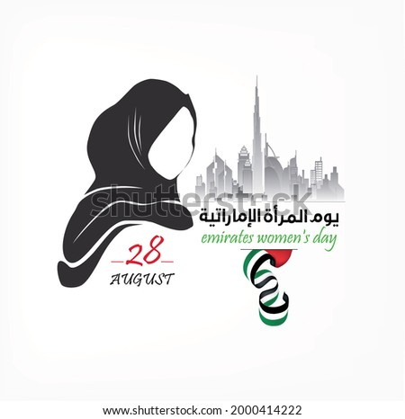 background on the occasion of the Emirati Women's Day celebration , transcription in arabic translation : Emirati Women's Day August 28 Stockfoto ©