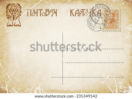 background Russian vintage grunge postcard with a postage-stamp, stamp, scratches and stains.sentence in Russian \