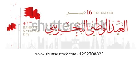 Bahrain national day, Bahrain independence day. Translation