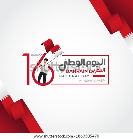 Bahrain national day celebration greeting card. Vector of national day in arabic calligraphy style with Bahrain flag. Translation: Bahrain national day