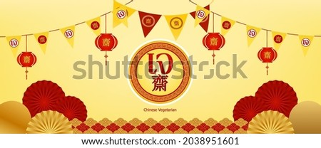 Banner Chinese vegetarian festival and asian elements on background. Chinese translation is vegetarian festival of vector illustration.