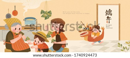 Banner for dragon boat festival, grandma teaches cute boy how to wrap delicious rice dumplings at home, Chinese translation: Duanwu