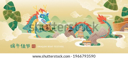 Banner for Duanwu Festival in flat style, with a dragon biting a rice dumpling in its mouth. Chinese translation: happy Dragon Boat Festival on the 5th day of the fifth lunar month