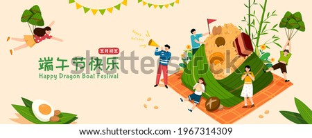 Banner for Duanwu Festival in flat style, with a group of friends having a zongzi theme picnic together. Chinese translation: happy Dragon Boat Festival on the 5th day of the fifth lunar month