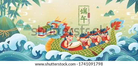 Banner for Duanwu festival in flat style, with a group of people rowing dragon boat in strong waves, Chinese translation: happy dragon boat festival