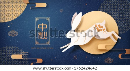 Banner for Mid-Autumn Festival, a hare flying through the moon decorated with abstract pattern, in beautiful paper art design
