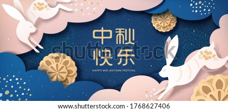 Banner for Mid-Autumn Festival, two hare chasing each other around tasty moon cakes, in beautiful paper art design Сток-фото ©