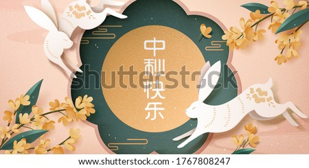 Banner for Mid-Autumn Festival, two hare chasing each other around the moon with osmanthus flowers, in beautiful paper art design
