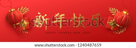 Banner Happy Chinese New Year. Traditional Red hanging lantern, gifts box and golden branch. Horizontal posters, greeting cards, headers, website. ( Translation hieroglyph Chinese New Year)