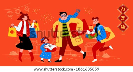 Banner illustration of cute Asian family buying food and goods from traditional street market, Translation: Chinese new year shopping