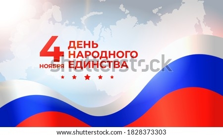 Banner national unity day of russia on november 4. Waving flag on map russia. Background with flying tricolor flag. Russian holiday. Vector greeting card. Translation: November 4 - National Unity Day