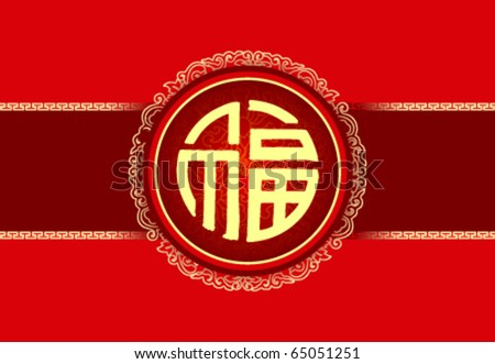 "Banner of Chinese character for ""good fortune"" - traditional element of China"
